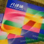 In partenza per Hong Kong? Ti regalo la Octopus Card