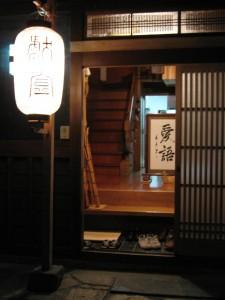 Entrata di una casa a Kurama, Giappone