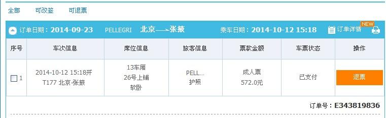 biglietto treno Pechino Zanghye